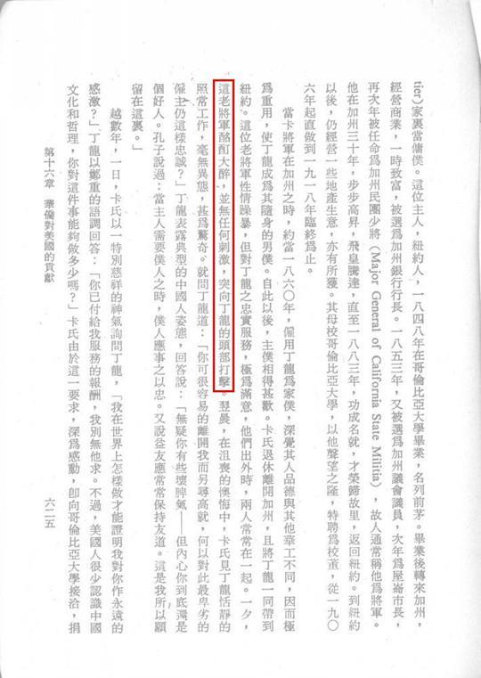 """陈晓平:董显光、钱穆等人为何虚构""""丁龙""""故事"""