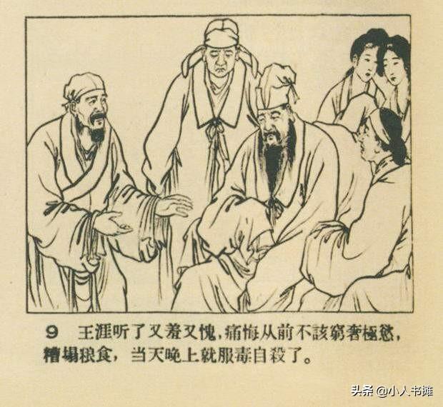 饭乾-选自《连环画报》1955年11月第二十二期 刘起 画